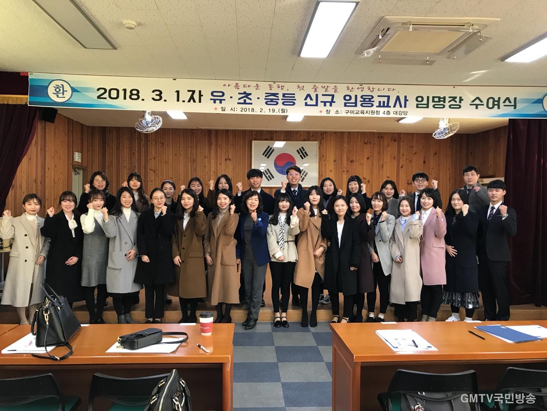 [교육지원과] 구미교육지원청, 신규교사 30명 임명장 수여 사진2.JPG